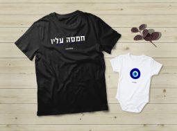 בגדים תואמים למשפחה – חמסה עליו