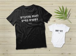 בגדים תואמים למשפחה להינות מהדברים הקטנים