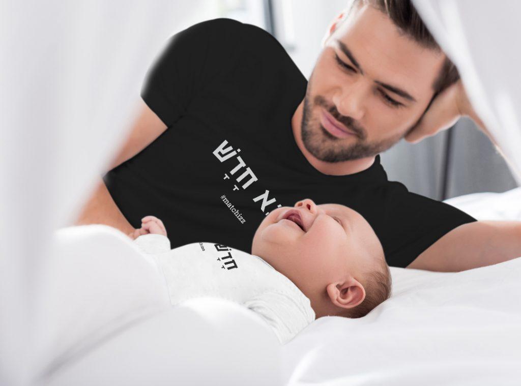 בגדים תואמים מתנה לאבא טרי ובן תינוק - חדש בעולם