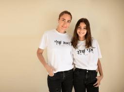 בגדים תואמים אמא ובת אני שלך – ואת שלי