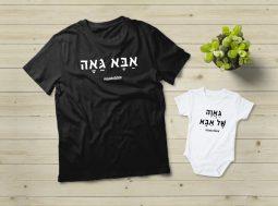 בגדים תואמים מתנה לאבא גאה – גאווה של אבא