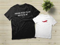 בגדים תואמים אמא ובת – לא כל הבנות מתוקות