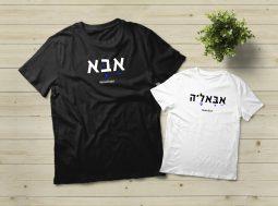 בגדים תואמים מתנה לאבא ובן – אבאל'ה