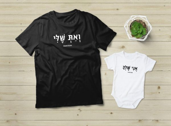 בגדים תואמים אמא ובת אני שלך - ואת שלי