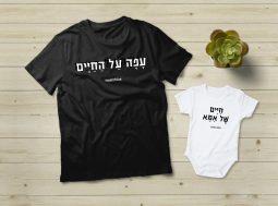 בגדים תואמים עפה על החיים – חיים של אמא