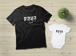 בגדים תואמים למשפחה מתנה לאבא – העתק הדבק