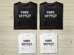 בגדים תואמים למשפחה – חולצות משפחתיות