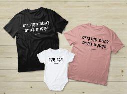 בגדים תואמים למשפחה – להנות מהדברים הקטנים