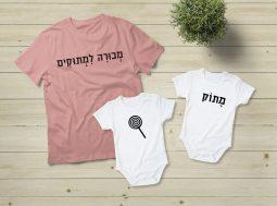 בגדים תואמים למשפחה מתנה לאמא מכורה למתוקים