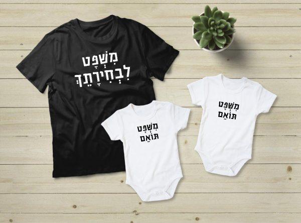 בגדים תואמים להורים וילדים - משפט לבחירתך
