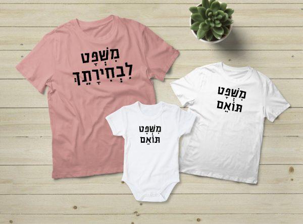 בגדים תואמים להורים וילדים - בגדים תואמים למשפחה מתנה לאמא חולצה ובגד גוף