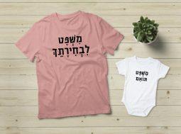 בגדים תואמים מתנה לאמא אבא ובת או בן