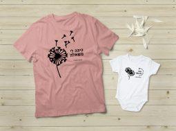 בגדים תואמים למשפחה מתנה לאמא – משאלה