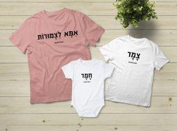 בגדים תואמים למשפחה מתנה לאמא לצמודות