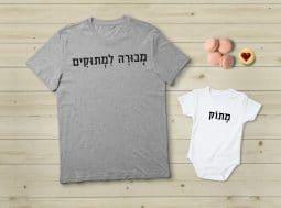 בגדים תואמים למשפחה מתנה לאמא מתוק