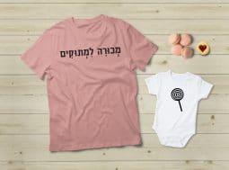 בגדים תואמים למשפחה מתנה לאמא סוכריה