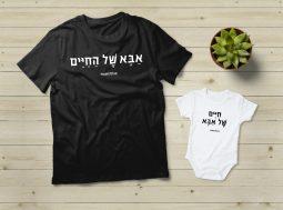 בגדים תואמים מתנה לאבא טרי – חיים של אבא