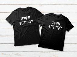 בגדים תואמים חולצות לזוגות – לבחירתך