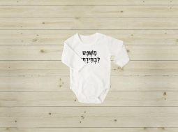 בגדים תואמים למשפחה – חולצת ילדים או בגד גוף נוסף