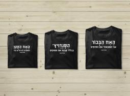 בגדים תואמים למשפחה -חוקים