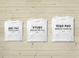 בגדים תואמים למשפחה -מתנות לאחים החוקים