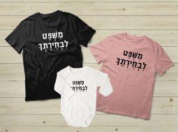 בגדים תואמים למשפחה משפטים לבחירתך