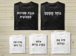 בגדים תואמים למשפחה -חולצות פיג'מה
