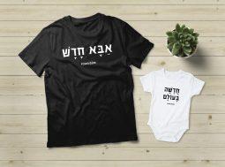 בגדים תואמים מתנה לאבא טרי ובת תינוקת – חדשה בעולם