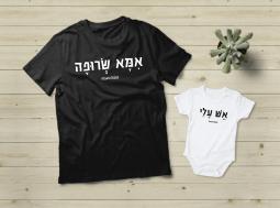 בגדים תואמים למשפחה מתנה לאמא שרופה