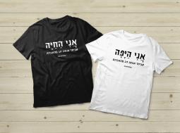 חולצות תואמות לזוג – היפה והחיה