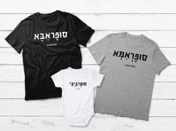 בגדים תואמים למשפחה מתנה לאמא ואבא – סופרבייבי