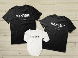 בגדים תואמים למשפחה מתנה לאמא ואבא – סופרגירל