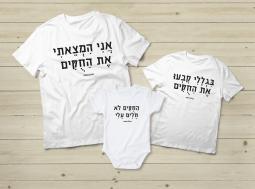 בגדים תואמים מתנה לאמא ומתנות לאחים – החוקים
