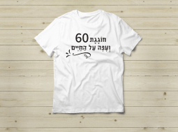 חולצה מתנה ליום הולדת – עפה על החיים