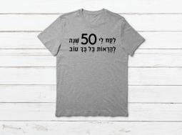 חולצה מתנה ליום הולדת – להיראות טוב