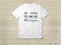 חולצה מתנה ליום הולדת – נראית בת 40