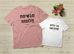 בגדים תואמים מתנה לאמא מגשימת חלומות