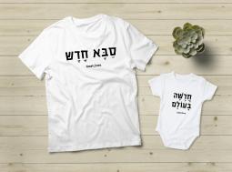 מתנה לסבא וסבתא – בגדים תואמים סבא חדש