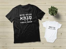 מתנה לסבתא ונכד או נכדה ראשונים – בגדים תואמים