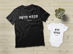 מתנה לסבא וסבתא – בגדים תואמים סבתא חדשה