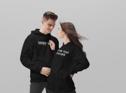 בגדים תואמים לגבר ולאישה קפוצ'ון – נוחר מוסמך