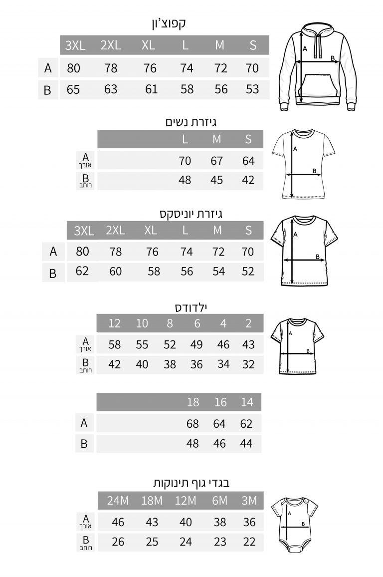 בגדים תואמים מדריך מידות