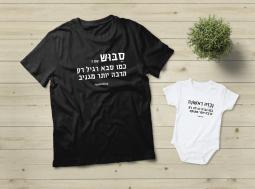 מתנה לסבא ונכד או נכדה ראשונים – סבוש