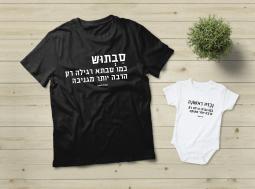 מתנה לסבתא חדשה ונכד או נכדה ראשונים – סבתוש
