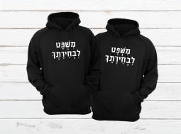 בגדים תואמים לזוג -קפוצ'ון משפט לבחירתך