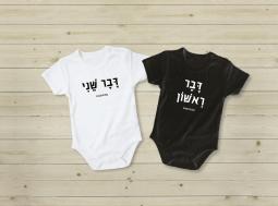 מתנות לאחים תאומים דבר ראשון – דבר שני