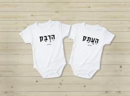 מתנות לאחים תאומים העתק – הדבק