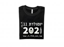 חולצה מתנה ליום הולדת –2021 קורונה סטייל