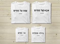 בגדים תואמים למשפחה – החיים חולצות משפחתיות ל-4