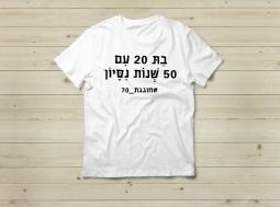 חולצה מתנה ליום הולדת – יומולדת 20 עם 30 שנות ניסיון